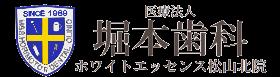 医療法人 堀本歯科|愛媛 松山市の歯医者|一般歯科・口腔外科・インプラント・ホワイトニング